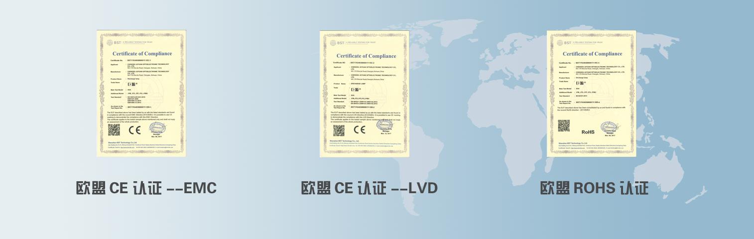 CE & ROHS认证