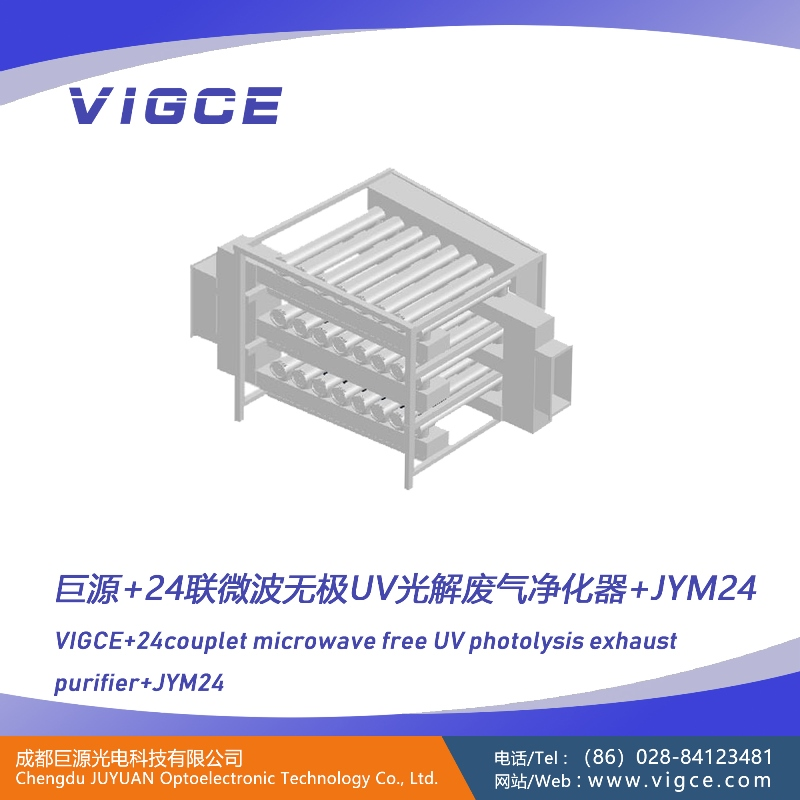 Microwave Electrodeless Ultraviolet Lamp Waste Gas